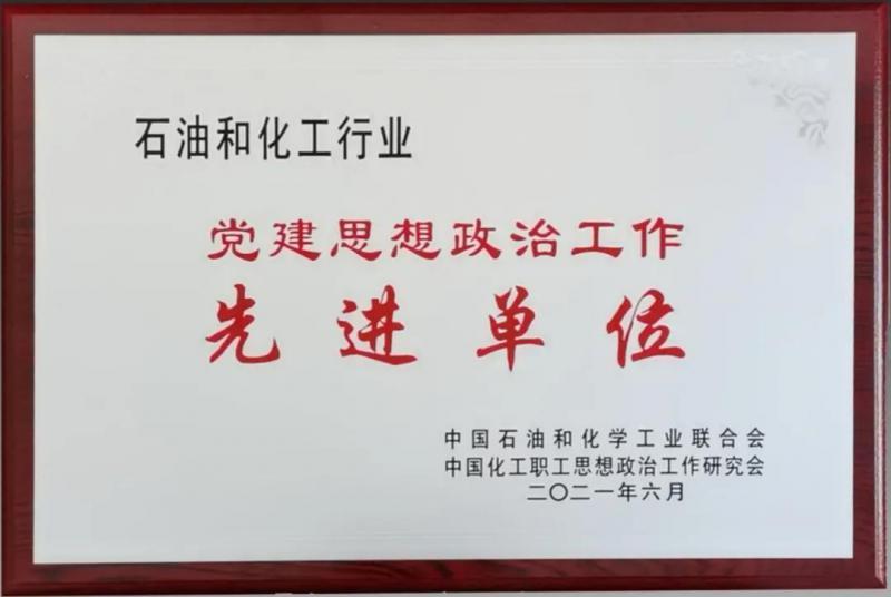"""金沂蒙集团荣获""""中国石油和化"""