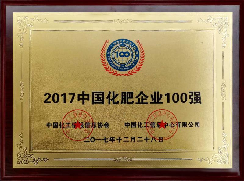 2017中国化肥企业100强发布,金
