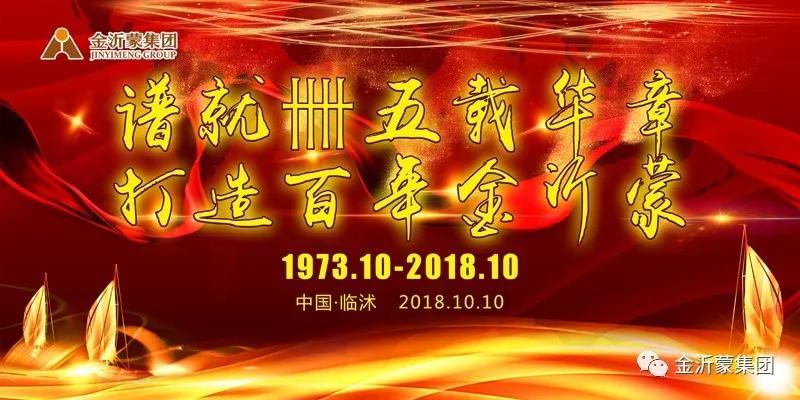 热烈庆祝金沂蒙集团建厂45周年