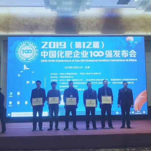 2019中国化肥企业100强排行榜发