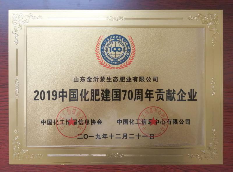 中国化肥建国七十周年贡献企业