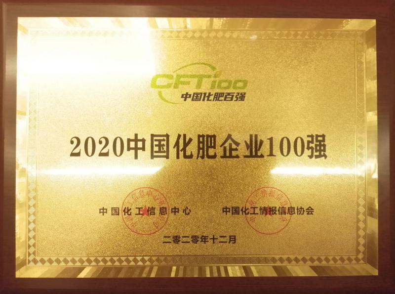2020中国化肥企业100强