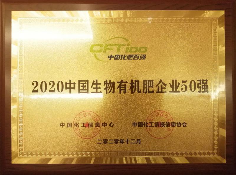 2020中国生物有机肥企业50强