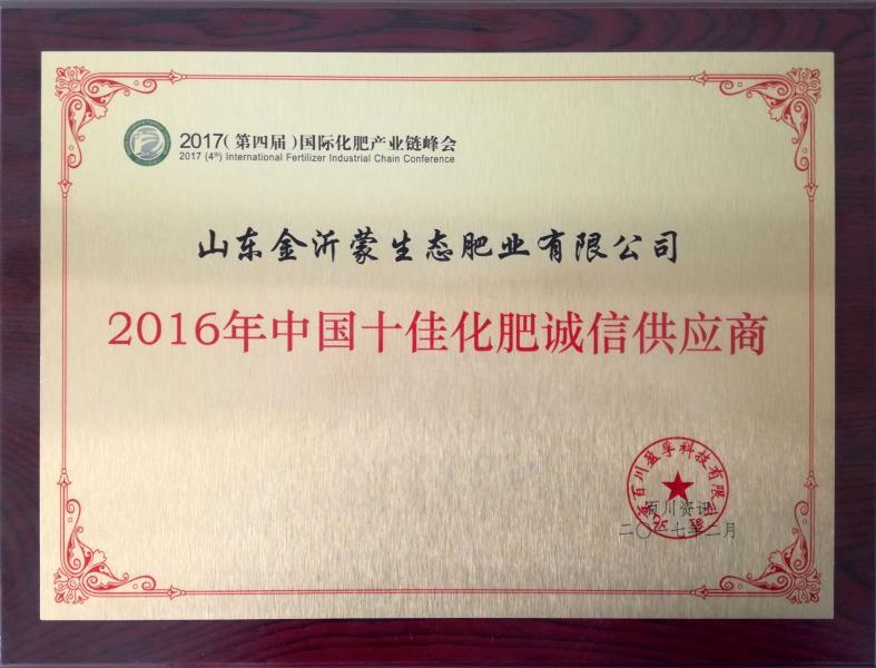 2016年中国十佳化肥诚信供应商