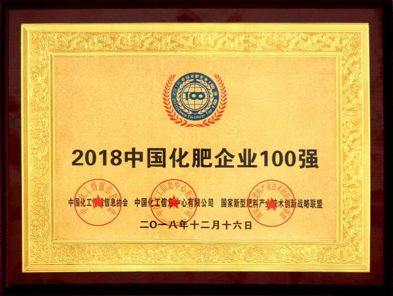 2018中国化肥企业100强