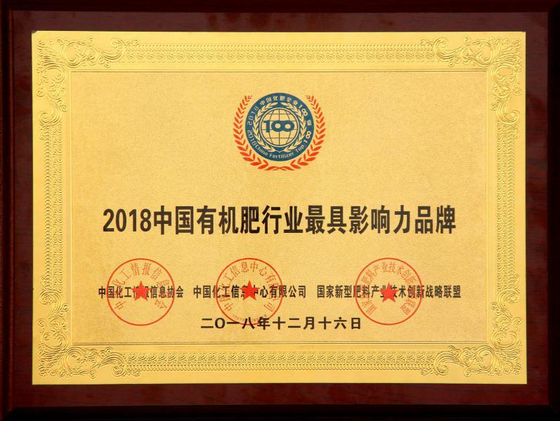 2018中国有机肥行业最具影响力品牌