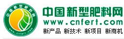 名称:中国新型肥料网 描述:中国新型肥料网